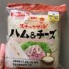 フジパン スナックサンド ハム&マヨ 食べてみました