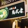 【札幌グルメ】鬼武者のラーメンは、ブレンド味噌が優しいさっぱり美味しい。