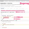 Bugsnagと黒魔術で、Railsの不具合調査を楽にする仕組み!
