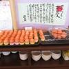 姫路ゆめさき川温泉 夢乃井 朝食バイキング