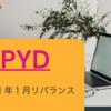 【SPYD】高配当ETFであるSPYDの2021年1月リバランスを確認!【高配当投資】