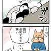 【犬漫画】みかんが大好きすぎて