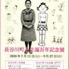 企画展情報『長谷川町子生誕百年記念展』長谷川町子美術館・記念館