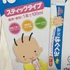 赤ちゃんがミルクを飲まない! 哺乳瓶拒否された時の対処法。