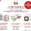 フジッコ|ふじっ子煮50周年キャンペーン