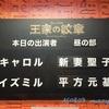 160809 王家の紋章 @帝国劇場