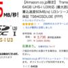 とにかく速いSDカードは、トランセンドジャパン SDXC 64GB