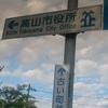 高山チョッパー〜標識はシンプルだけどスーパーは難しい〜その5(7月21日)