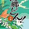 錦戸亮さんが出るから今年の大河ドラマは先に原作本を読もう!~林真理子「西郷どん!」(後編)