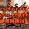第3回 Crazy Raccoon Cup Apex Legends 結果速報&まとめ