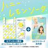 映画「ハニーレモンソーダ」ムビチケカード前売券の予約開始!