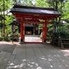 東京、港区のパワースポット!芸能人も挙式を上げる、「出世の石段」で有名な「愛宕神社」を参拝&甘くて美味しい抹茶アイスを食べた感想!!