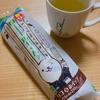 【ファミマ限定】ロールちゃん(チョコ&ホイップクリーム)@ヤマザキ製パン