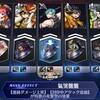 メギド72:vs郭王ガルディアン(共襲・超幻獣攻略)