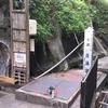 38・伊豆山温泉 走り湯