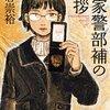 【推理小説】感想:小説「福家警部補の挨拶」(大倉崇裕/2008年)
