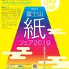 10月下旬に富士市で開催予定の第7回富士山紙フェアは中止