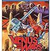 遥かなる金星での闘い「ヴイナス戦記」