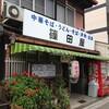 【食堂】京都・篠田屋