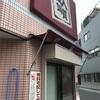 工場に潜入?「職人気質」@神戸市須磨区