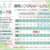 最新レンタルルーム情報【週間&7月月間】