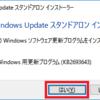 Windows 10:Windows 10用リモートサーバー管理ツール