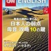 CNN ENGLISH EXPRESS 2017年6月号
