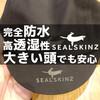 【自転車】SEALSKINZ(シールスキンズ)のサイクルキャップ蒸れない!最高!