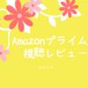 Amazonプライム&dtv視聴レビュー:「キョロちゃん」「境界のRINNE」