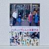 『ノッティングヒルの洋菓子店』
