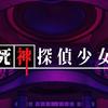 どんどん続きをプレイしたくなる推理×デスゲーム『死神探偵少女』の絶妙な課金要素