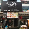 初の中華料理店「人民食堂」がオープン