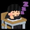 学校の授業がつまらないといって勉強しない方は、依存体質