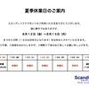 2016夏季休業日のご案内 8/12〜8/15