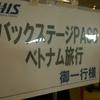日本→ベトナム