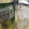 かぼすハイボール&氷結塩グリーンレモンサワー感想