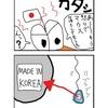 【マンガ】「100日後に改心するネトウヨ」という漫画が面白過ぎて🔥炎上🔥wwww