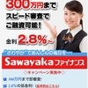 Sawayakaファイナンス
