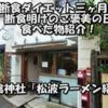 【断食ダイエット3ヶ月目】ご褒美の日の食レポ 松陰神社の松波ラーメンで食べてきました!