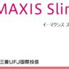 eMAXIS Slim新興国株がリリース! たわら新興国インデックスファンドの死亡確定・・・