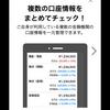 本日のおススメアプリ【Yahoo!ファイナンス】