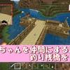 【マイクラ】村の猫ちゃんを仲間にするため、釣り桟橋をつくる! Part12【スロクラ】