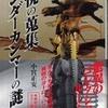 『愉悦の蒐集-ヴンダーカンマーの謎』小宮正安(集英社新書ヴィジュアル版)