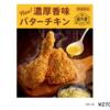 香りヤバい【レビュー】『濃厚香味チキン』ケンタッキー