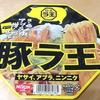 【豚ラ王】 二郎系のインスタントラーメン爆誕www