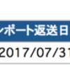 【憲法】レポート課題結果がkccに反映