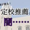 【経験談】指定校推薦の闇が深すぎる件