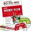 台湾のひらがな:「ㄅㄆㄇㄈ」ボポモフォを習得しよう