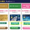 2017 ANA Visa入会キャンペーンで何マイル獲得できるのか考えてみた