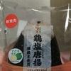 近畿限定 セブンイレブン すだち鶏塩唐揚おむすび(雑穀米使用) 食べてみました